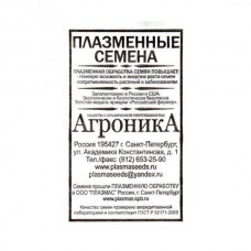 Семена Агроника Репа Петровская, 1 гр.