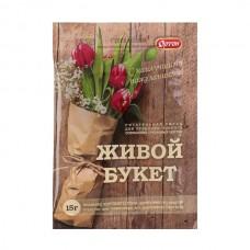 Питательная смесь Ортон для срезанных цветов Живой Букет 15 гр