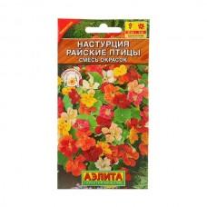 Семена Аэлита Настурция компактная Райские птицы смесь окрасок 2 гр