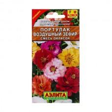 Семена Аэлита Портулак крупноцветковый Воздушный зефир смесь сортов 0,1 гр