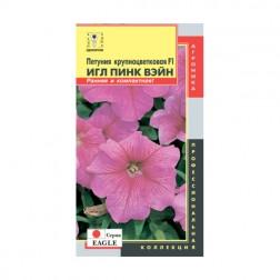 Семена Агроника Петуния крупноцветковая F1 Игл Пинк Вэйн, 10 дражже