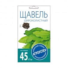 Семена Агроуспех Щавель Широколистный 0,5 гр