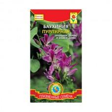 Семена Плазмас Баухиния Пурпурная, 2 шт.