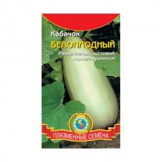 Семена Плазмас Кабачок Белоплодный, 11 шт.
