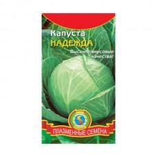 Семена Плазмас Капуста белокочанная Надежда, 0,45 гр.