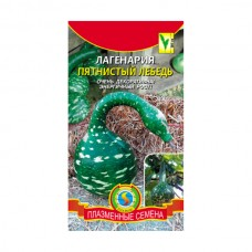 Семена Плазмас Лагенария (бутылочная тыква) Пятнистый лебедь, 5 шт.
