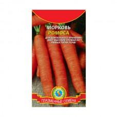 Семена Плазмас Морковь Ромоса F1 0,5 гр.