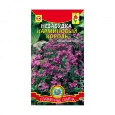 Семена Плазмас Незабудка альпийская Карминовый король, 0,1 гр.