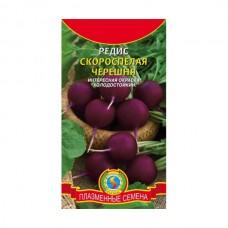 Семена Плазмас Редис Скороспелая черешня, 1 гр.