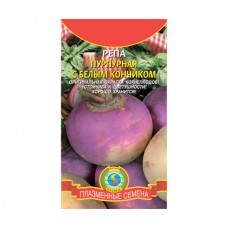Семена Плазмас Репа Пурпурная с белым кончиком, 1 гр.