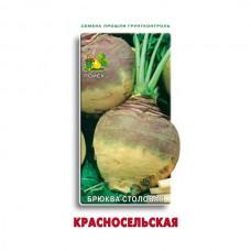 Семена Поиск Брюква столовая Красносельская 0,5 гр